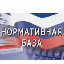 normativnaya-baza.jpg